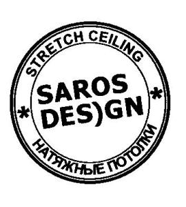 Сарос — гарантия качества
