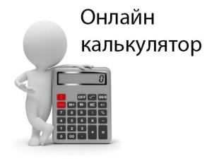 Фото: Онлайн калькулятор