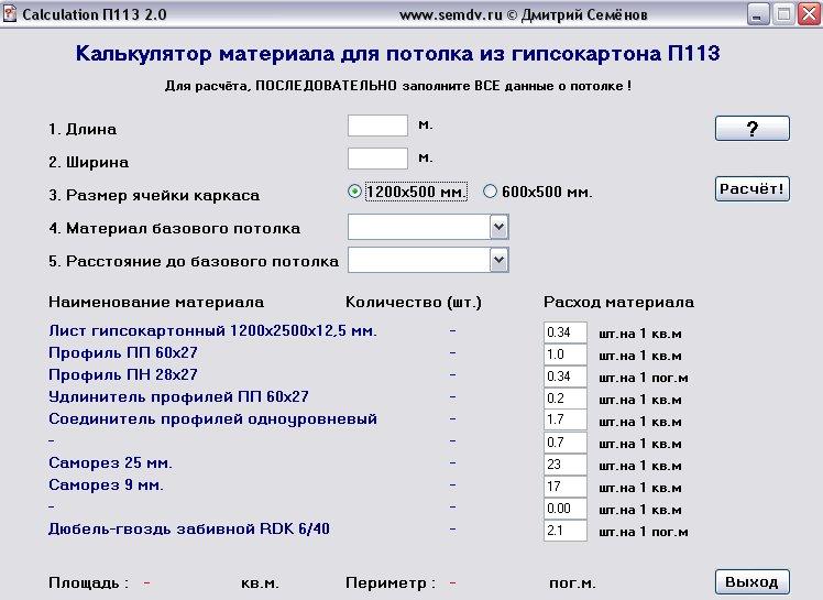 программа для расчета багета скачать бесплатно - фото 9
